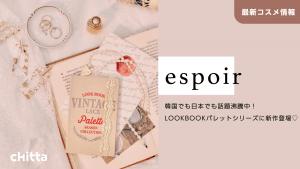 【espoir】 LOOKBOOKパレットシリーズに新作登場♡