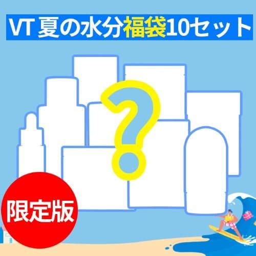 【VT】夏の水分福袋10セットの画像
