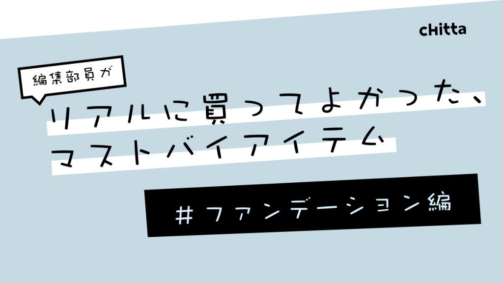 編集部のリアル買いマストバイアイテム【ファンデーション編】