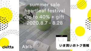【abib】話題のパックがお得に買えるSUMMER SALE