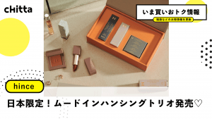 【hince】日本限定!ムードインハンシングトリオ発売