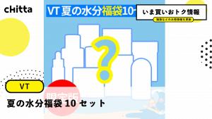 【VT】夏の水分福袋10セット