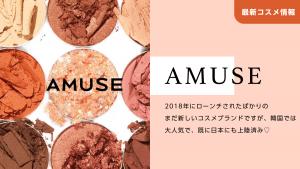 AMUSEの2020年秋コレクションが可愛すぎて見逃せない♡