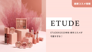 ETUDEの2020年秋 新作コスメが可愛すぎる♡