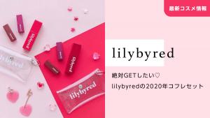 絶対GETしたい♡lilybyredの2020年コフレセット