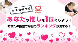 日本からでも推しを推せる♡アイドルファンダムアプリ「最愛ドル」を知ってる?