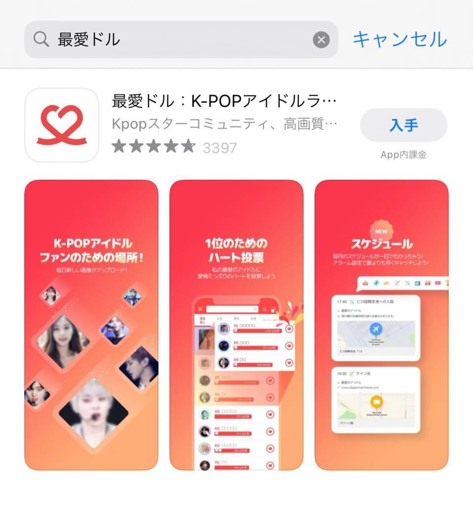 K-POPヲタ活アプリ「最愛ドル」の画像