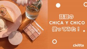 韓国女子も夢中♡なCHICA Y CHICOのマストチェックコスメレビュー