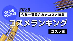【2020年版】一番愛されたコスメ特集♡OLIVE YOUNG コスメ編