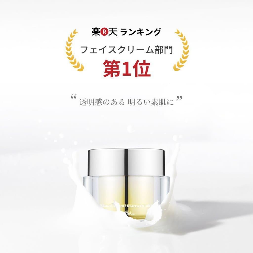 人気の韓国コスメブランドDr.Althea(ドクターエルシア)のパワー ブライトニング グルタチオン クリームの画像