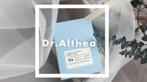 SNSで話題♡パッケージがお洒落すぎるドクターズコスメ「Dr.Althea」大解説!